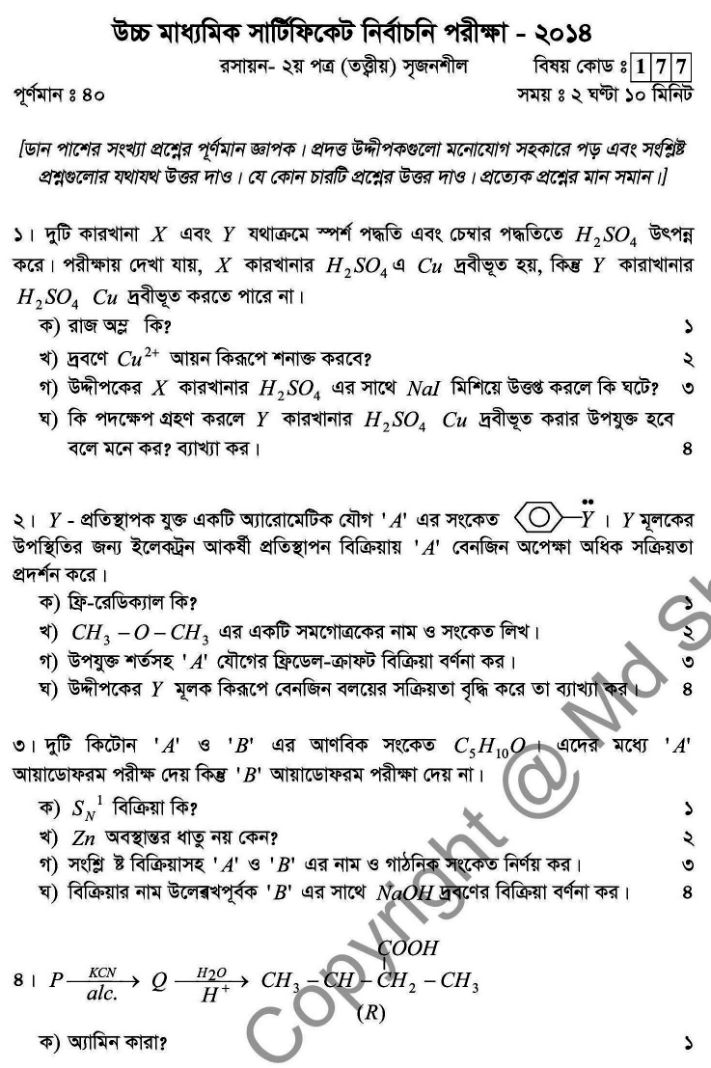 Chemistry 2nd Paper Q. pattern 2014 (1)