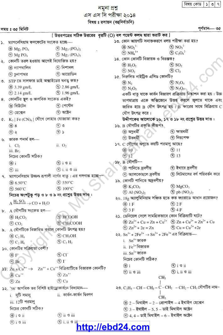 Chemistry Suggestion and Question Patterns of SSC Examination 2014 (3)
