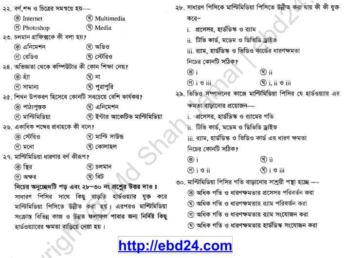 Computer Study Suggestion and Question Patterns of SSC Examination 2014 (4)