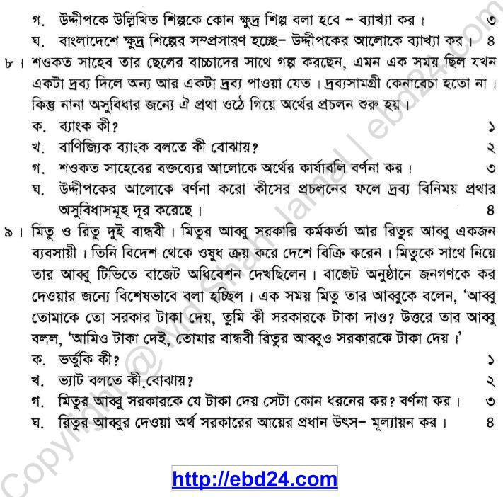 Economics Suggestion and Question Patterns of SSC Examination 2014 (3)