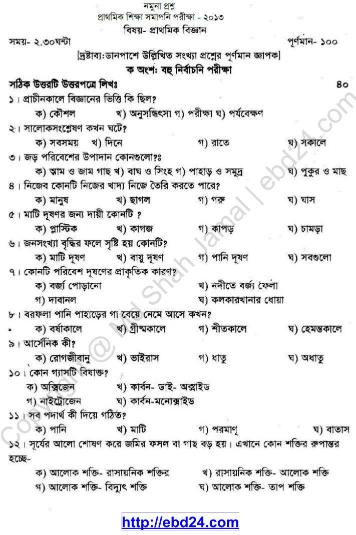 Elementary Science Suggestion and Question Patterns of PSC Examination 2013_01