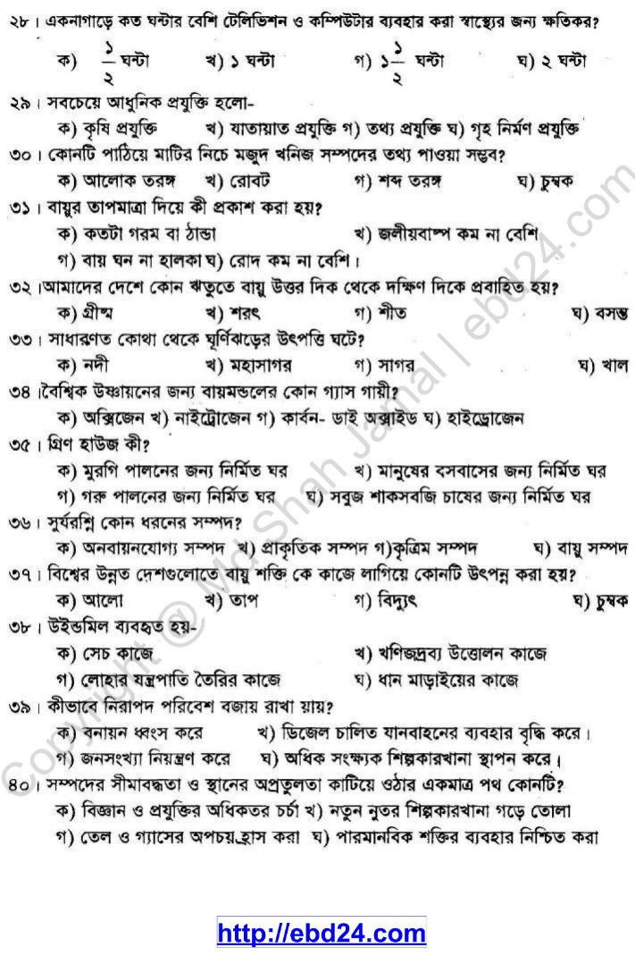 Elementary Science Suggestion and Question Patterns of PSC Examination 2013_03