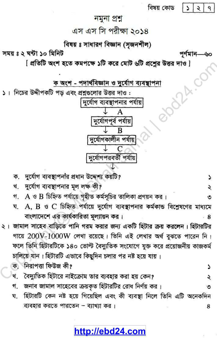 General Science Suggestion and Question Patterns of SSC Examination 2014 (1)