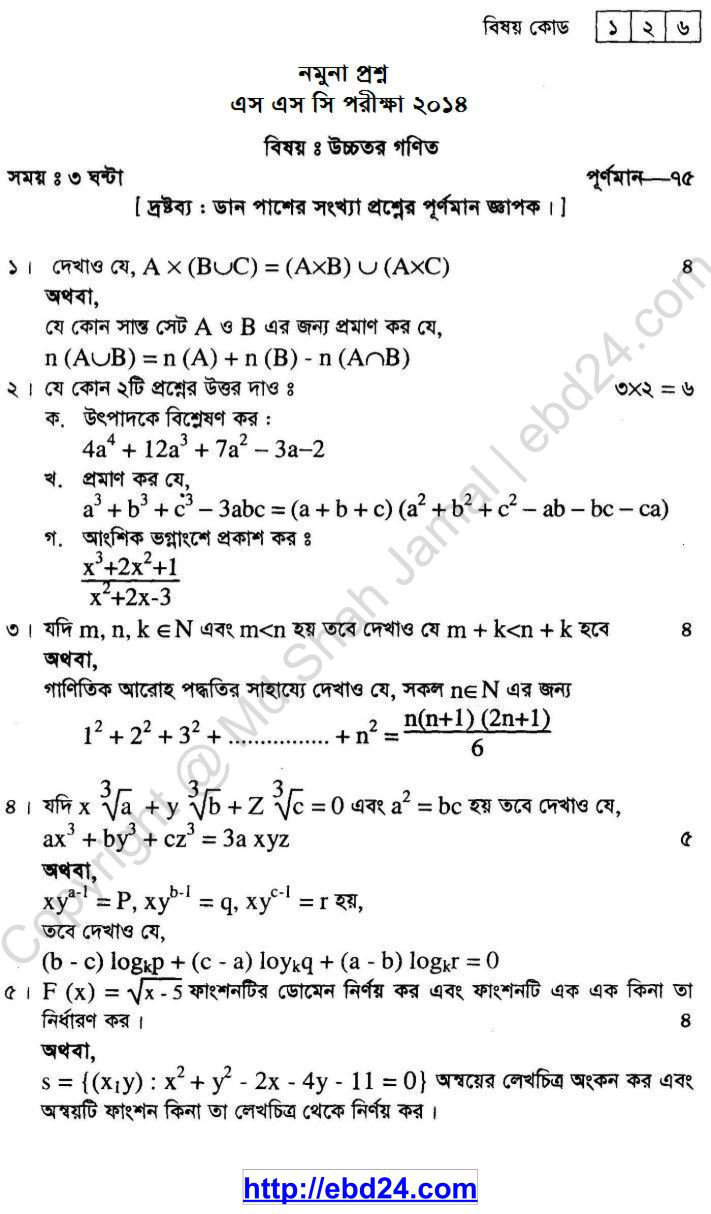Heigher Mathematics Suggestion and Question Patterns of SSC Examination 20141
