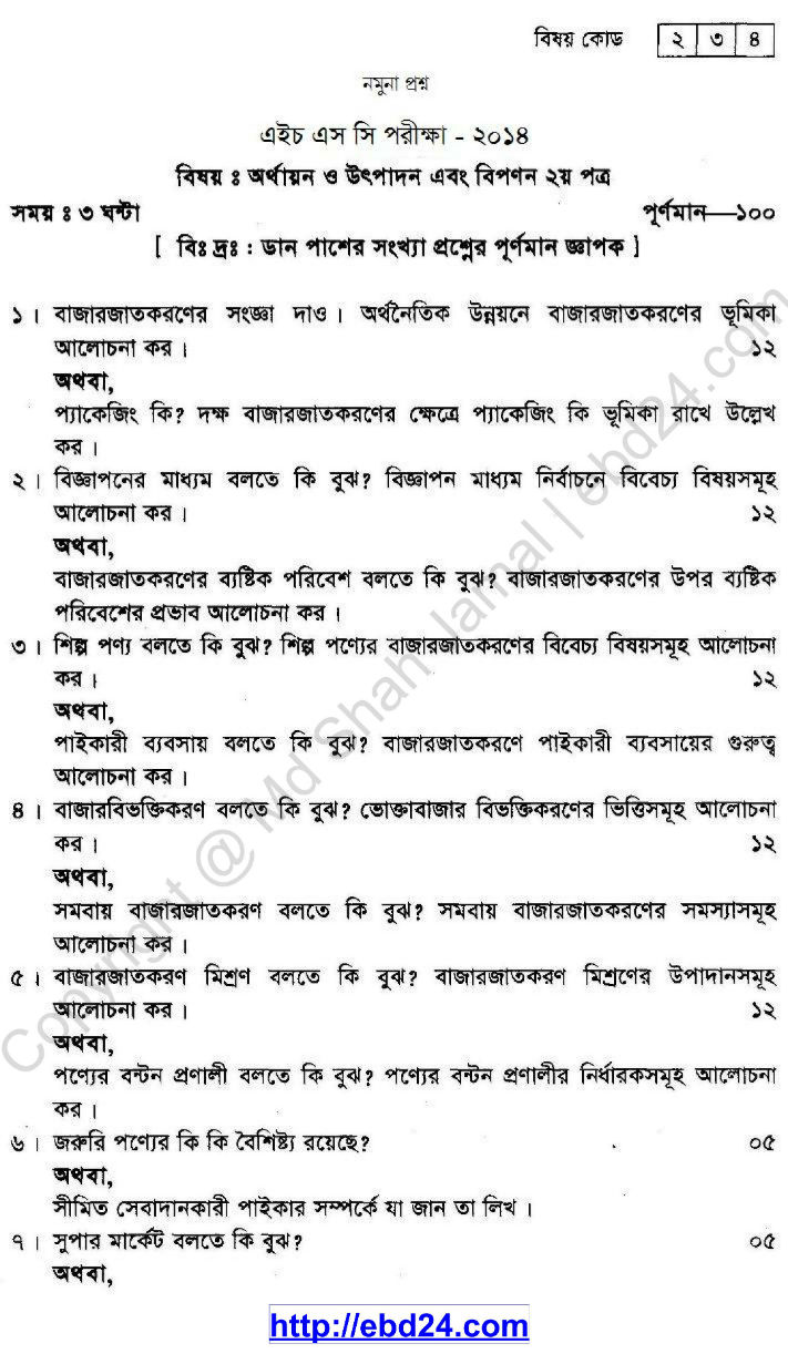 Marketing Suggestion and Question Patterns of HSC Examination 2014 (1)