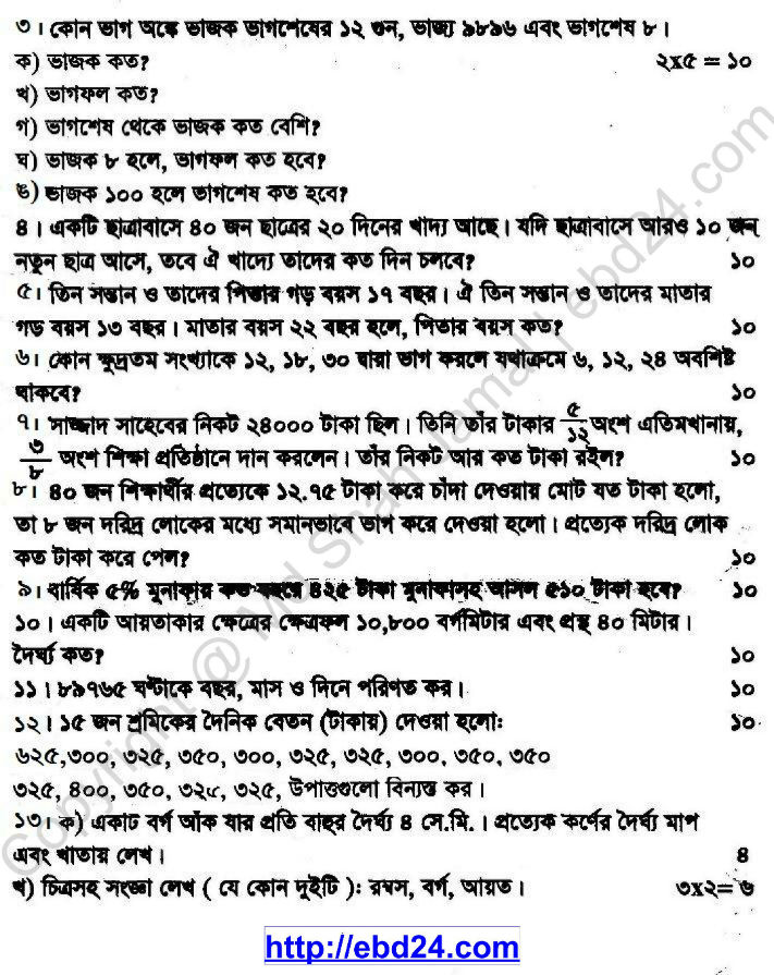 Mathematics Suggestion and Question Patterns of PSC Examination 2013 (2)