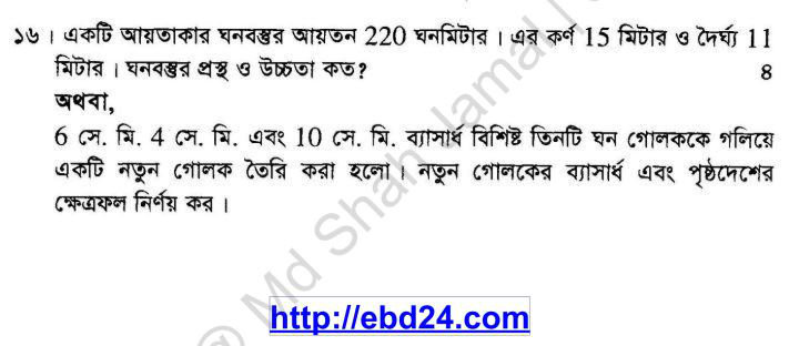 Mathematics Suggestion and Question Patterns of SSC Examination 20144
