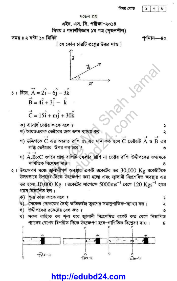 Physics 10.03.2014 (1)