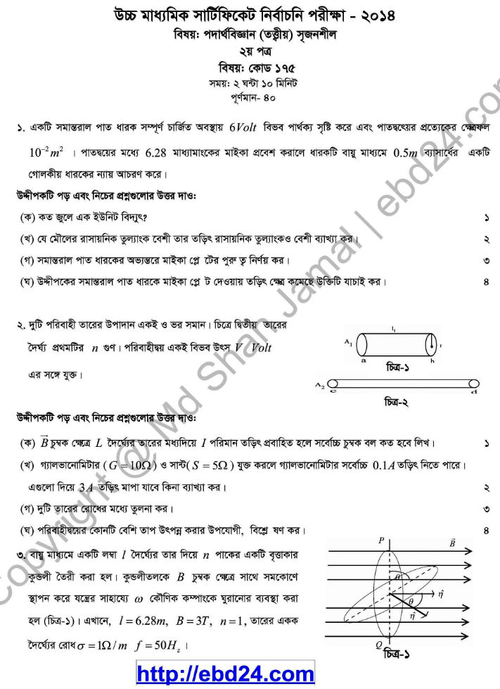Physics Suggestion and Question Patterns of HSC Examination 2014 (1)