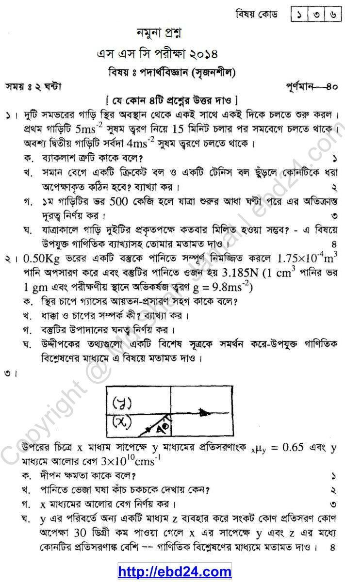 Physics Suggestion and Question Patterns of SSC Examination 2014 (1)