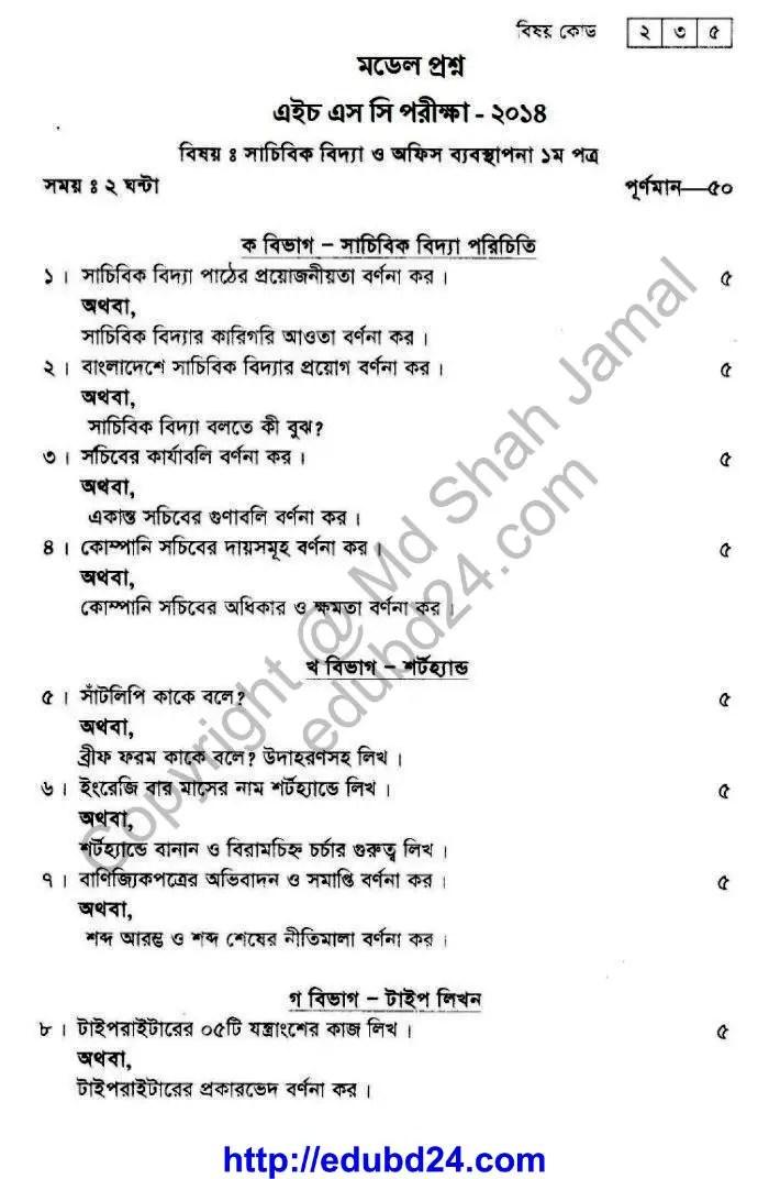 Secretarial Science (1)