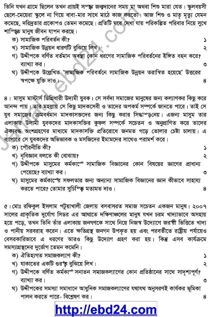 Social Welfare Suggestion and Question Patterns of HSC Examination 2014 (2)