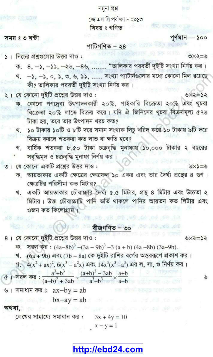 Suggestion and Question Patterns of JSC Examination_01