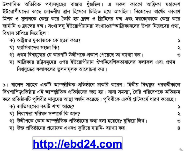 History-243- Full_ HSC Suggestion and Question Pattern 2014 (3)