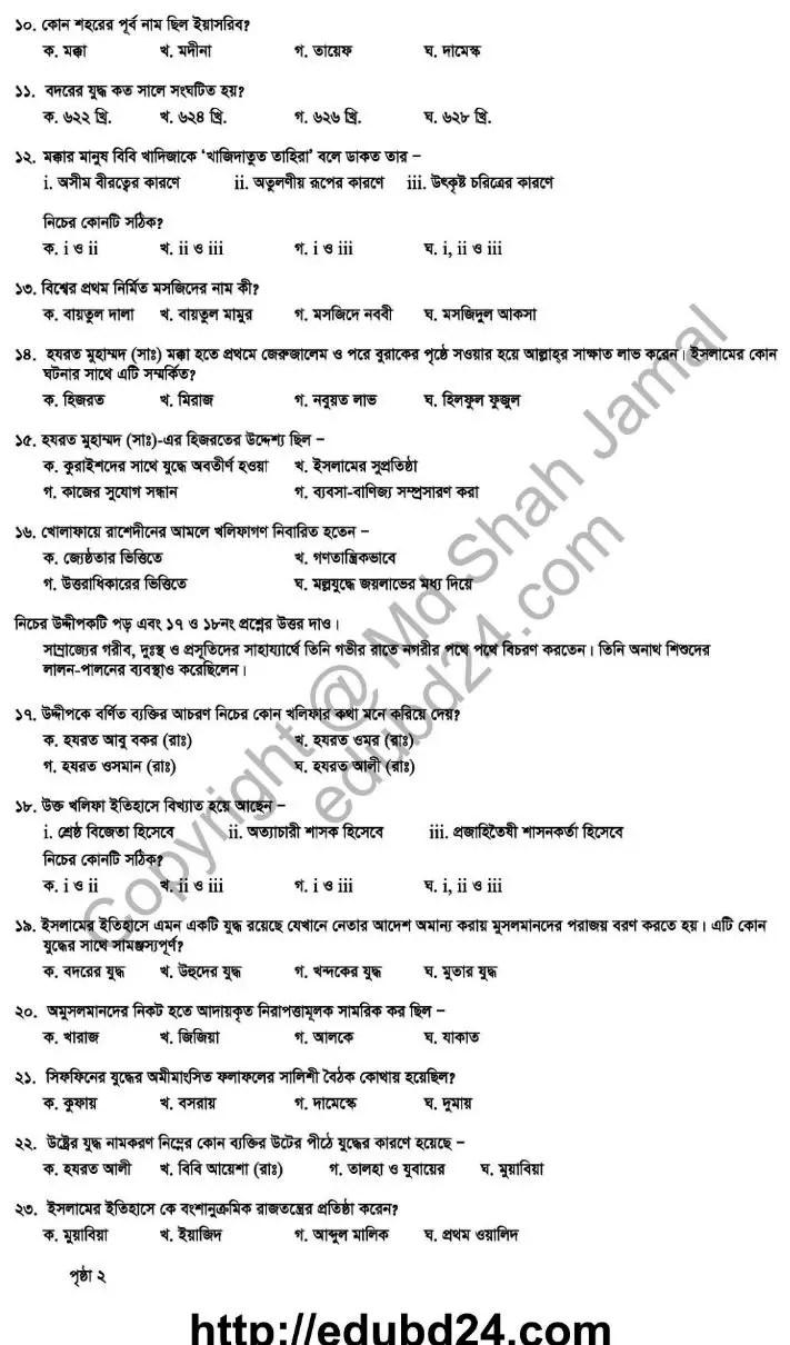History 2nd Paper (Occik-2) (4)
