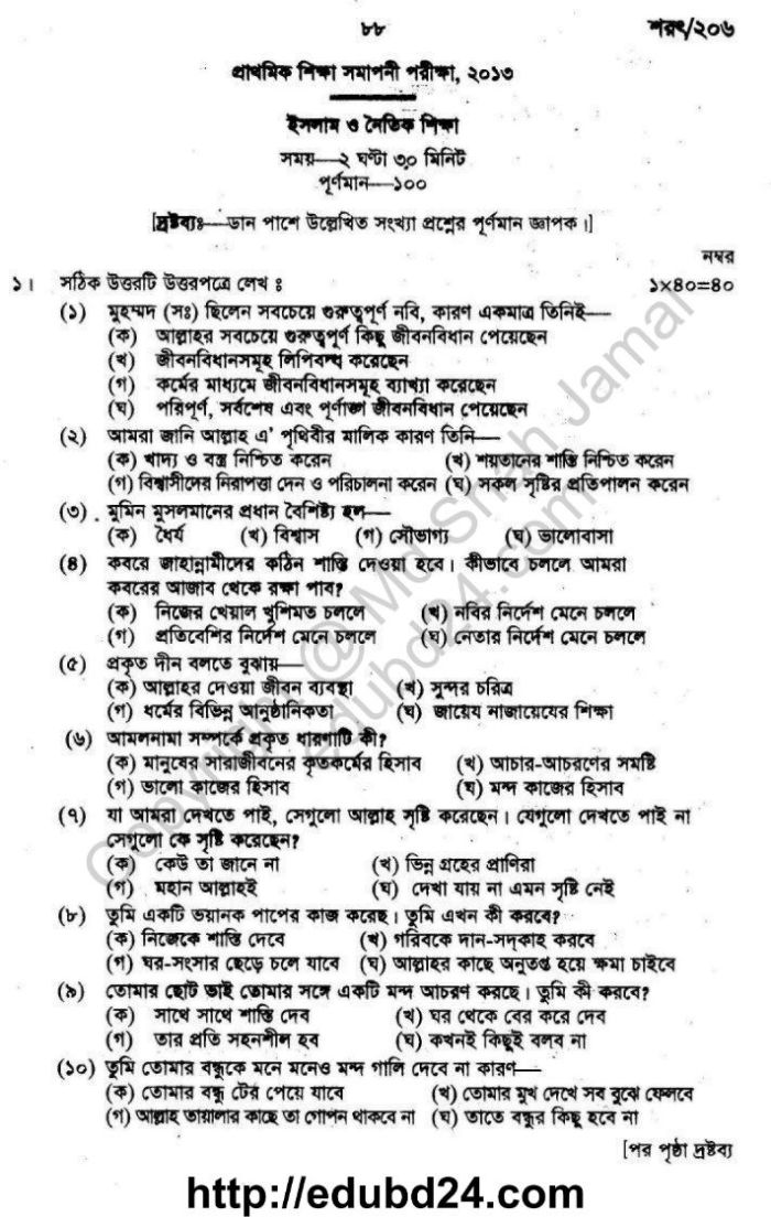 PSC dpe Question of Islam and moral Education Subject-2013