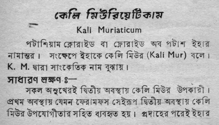 Kali Mur (1)