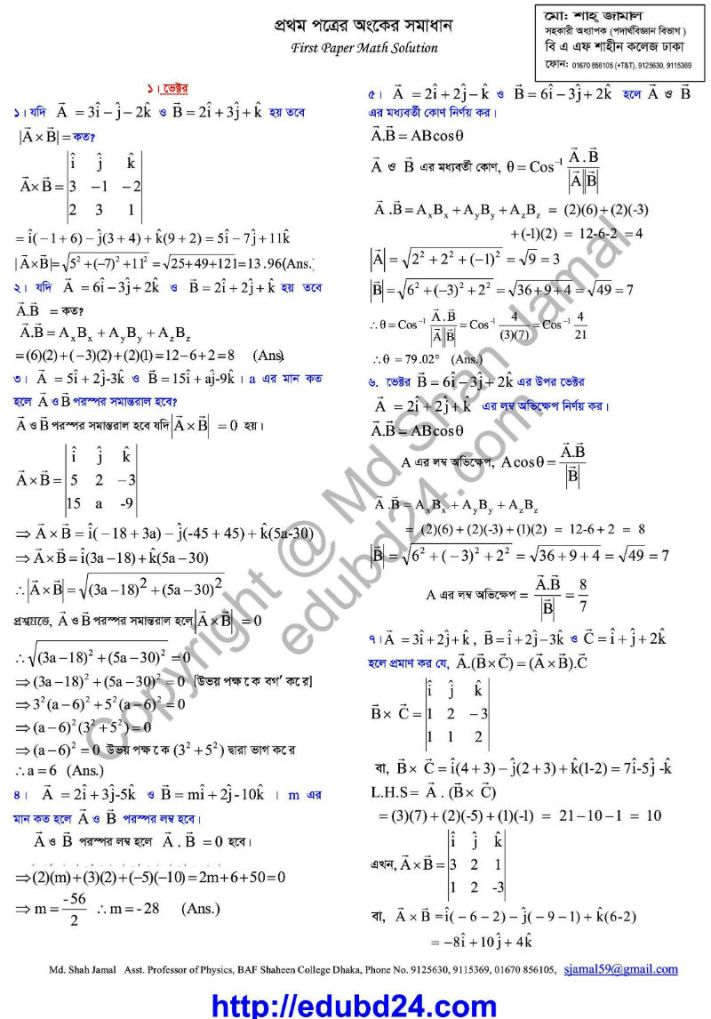 Physics Math Solution 1st Paper All Board