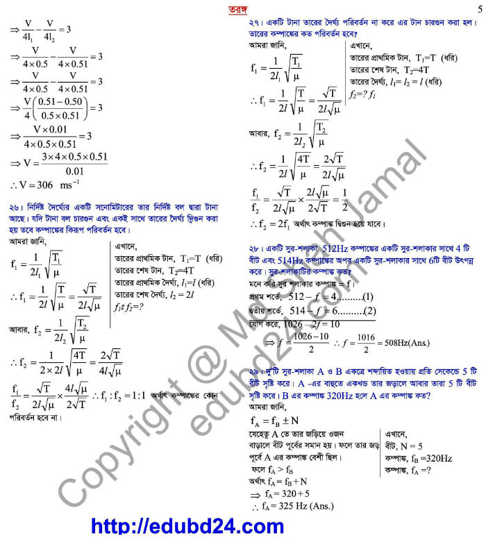 Math Solution 1st 09. Waves (5)