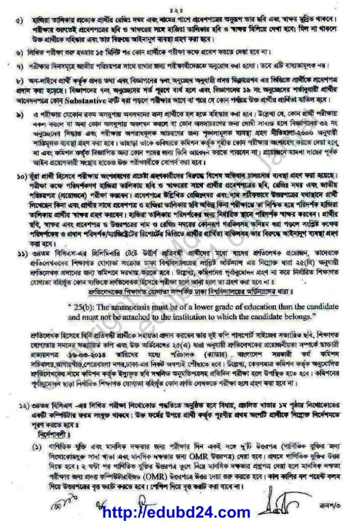 34 bcs seat plan of Written examination 2014 (2)