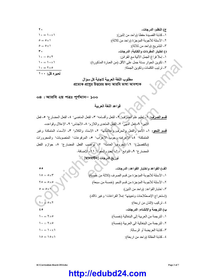 Curriculum Board-2014 (3)