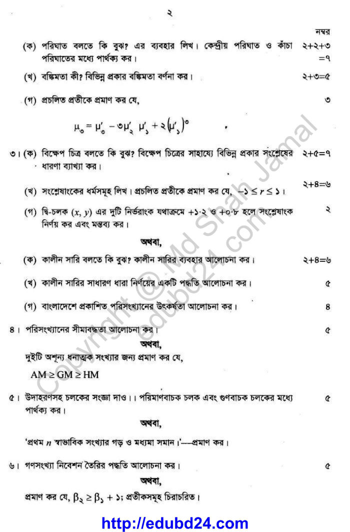 1st Paper HSC Board Question of Statics (2)