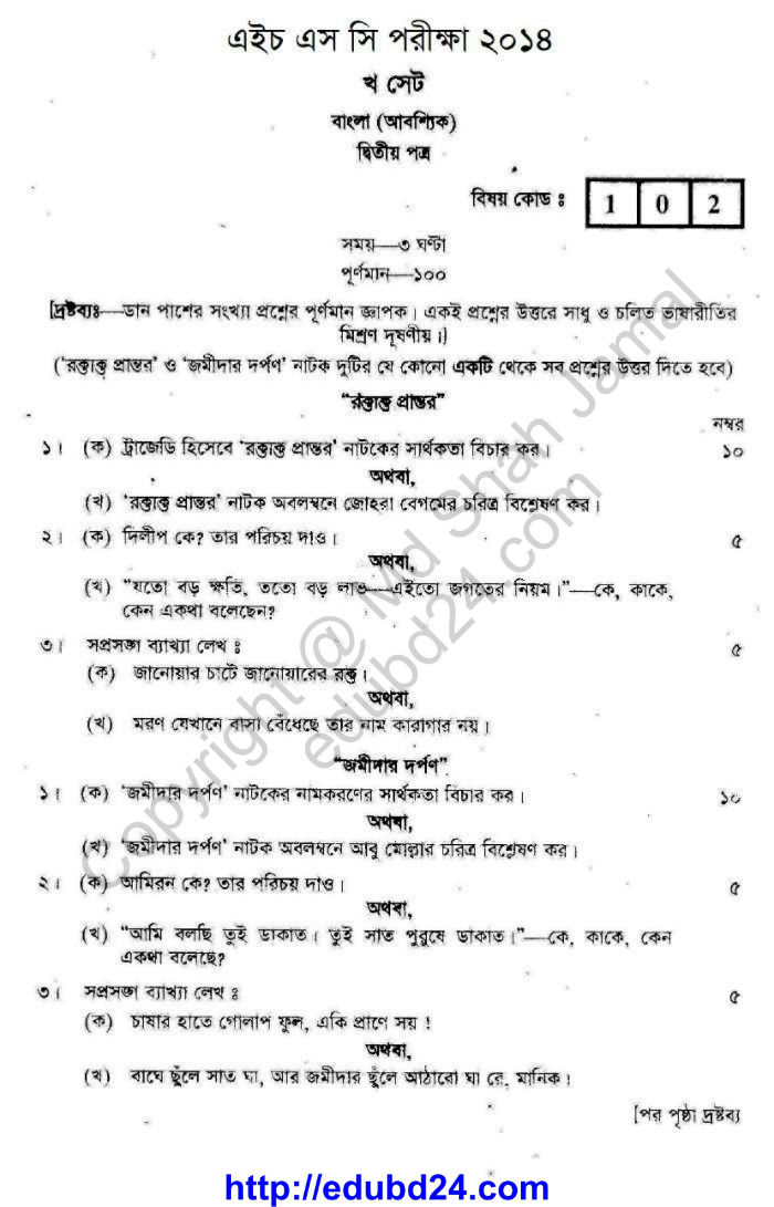 Bengali Board Question Question of HSC Examination 2014