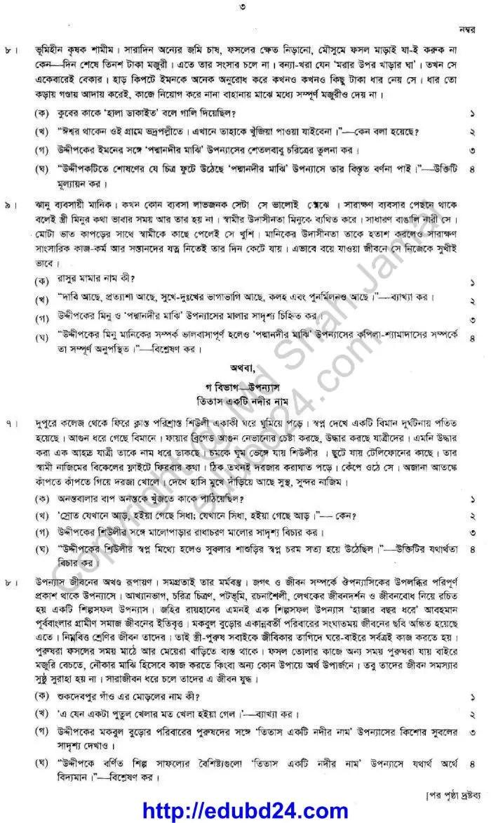 Bangla Board Question 2014 (5)