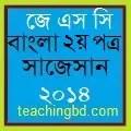 JSC-Bangla 2nd Examination 2014