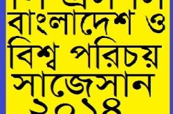 PSC Bangladesh and Bisho Porichoy Suggestion and Question Patterns 2014-7