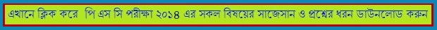 Bengali Suggestion and Question Patterns of PSC Examination