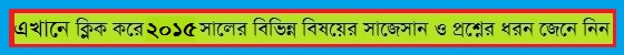 Bengali 2nd Paper Suggestion and Question Patterns of SSC Examination 2015 1