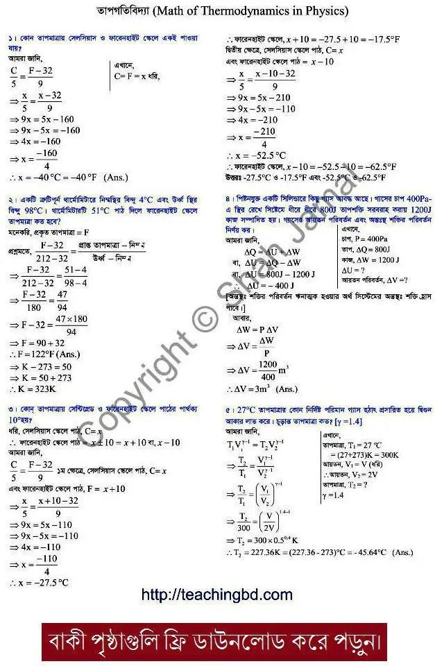 Thermodynamics (1)