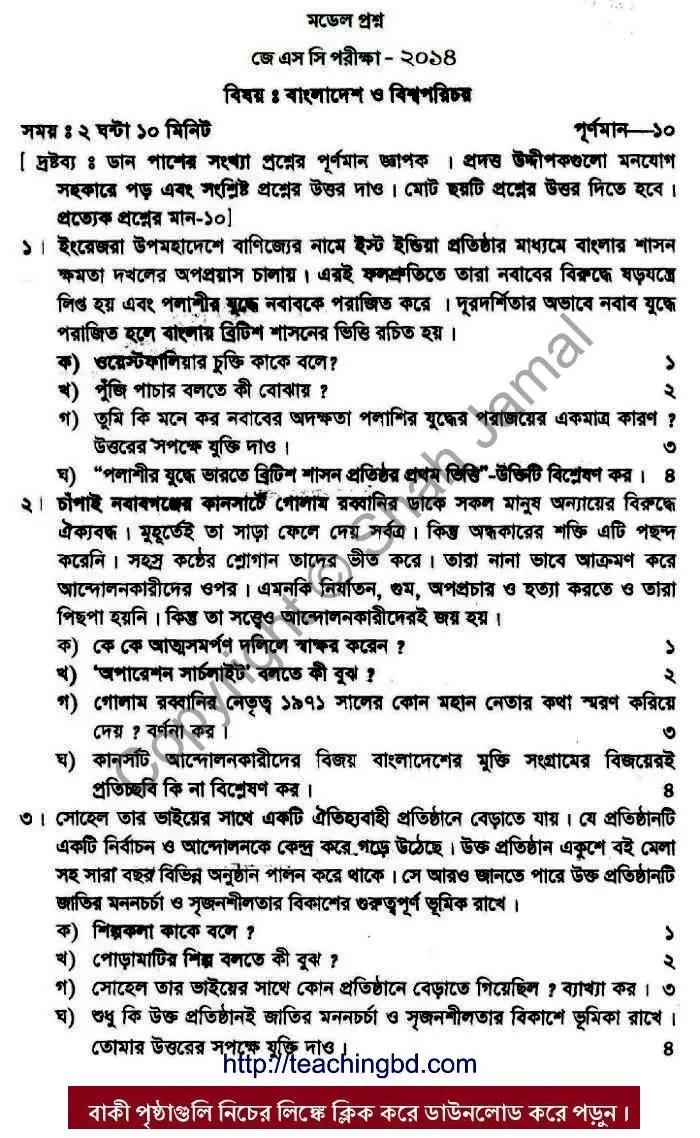 Bangladesh O Bissho Porichoy (5)_01-001