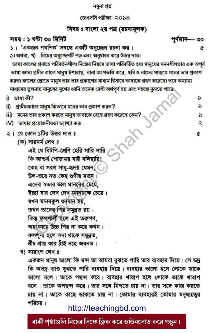 Beng JSC 2nd Paper