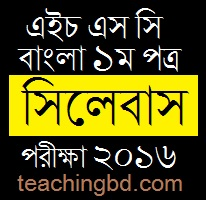 HSC Bangla 1st Paper Syllabus Examination 2016