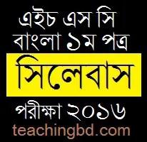 HSC Bangla 1st Paper Syllabus Examination 2016