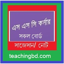SSC Corner For All Education Board in Bangladesh