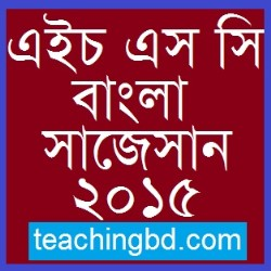 Bengali Suggestion and Question Patterns of HSC Examination 2015-11