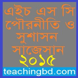 Civics and Good Governance Suggestion and Question Patterns of HSC Examination 2015-4 1