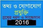 Information and communication technology Suggestion and Question Patterns of HSC Examination 2016-2 1