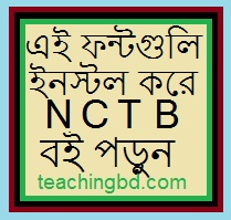 Class One NCTB Book 2018 Download