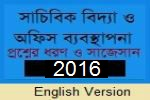 Secretarial Science and Office Management Suggestion and Question Patterns of HSC Examination 2016
