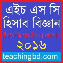 English Version Accounting Suggestion and Question Patterns of HSC Examination 2016-1