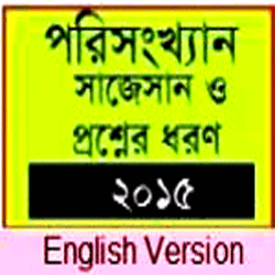 EV Statistics 2nd Paper Suggestion and Question Patterns of HSC Examination 2015-2 1