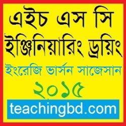 EV Engineering Drawing and Survey 2nd Paper Suggestion and Question Patterns of HSC Examination 2015-1 5