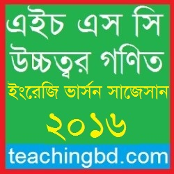 EV Higher Mathematics Suggestion and Question Patterns of HSC Examination 2016
