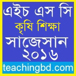 Agricultural Studies Suggestion and Question Patterns of HSC Examination 2016-1 8