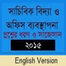 English Version Secretarial Science and Office Management Suggestion and Question Patterns of HSC Examination 2015
