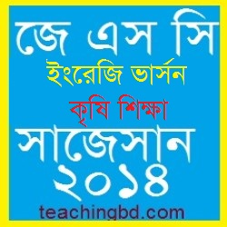 EV Agricultural Studies Suggestion, Question Patterns of JSC Examination 2014 1